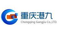 重庆国际集装箱码头有限公司